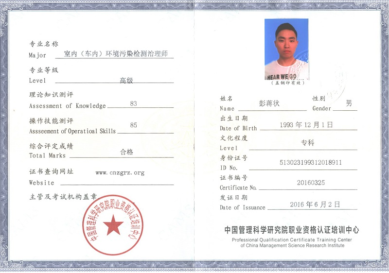 成都新房除甲醛公司:成都皇冠新现金官网化具有中国室内车内环境污染治理师证书