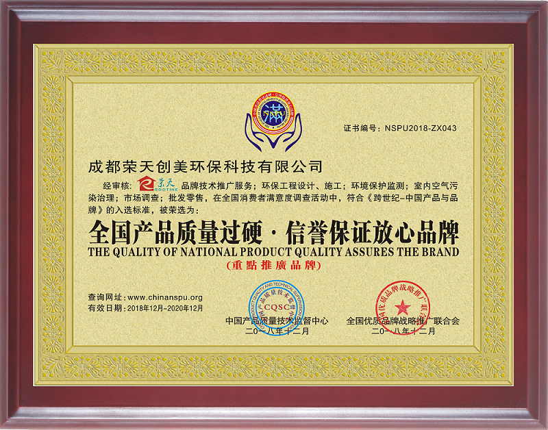 成都新房除甲醛公司:成都皇冠新现金官网荣获2018年全国产品质量过硬信誉保证放心品牌